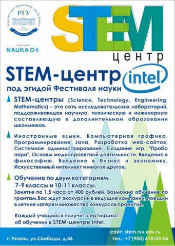 STEM А5-728x1024