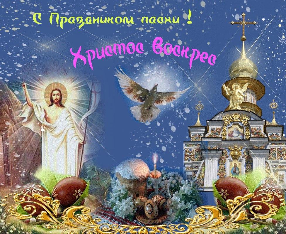 поздравления со святым праздником пасхи временем