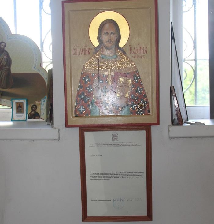 Икона с частицей мощей свм. Иоанна Кочурова