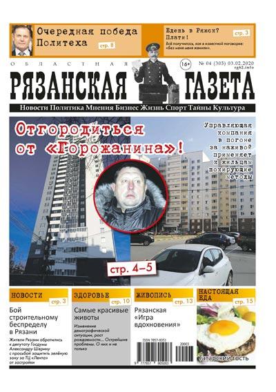 """""""Областная Рязанская Газета"""" № 04 (305) 03.02.2020 г."""